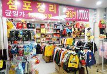 Goto Mall