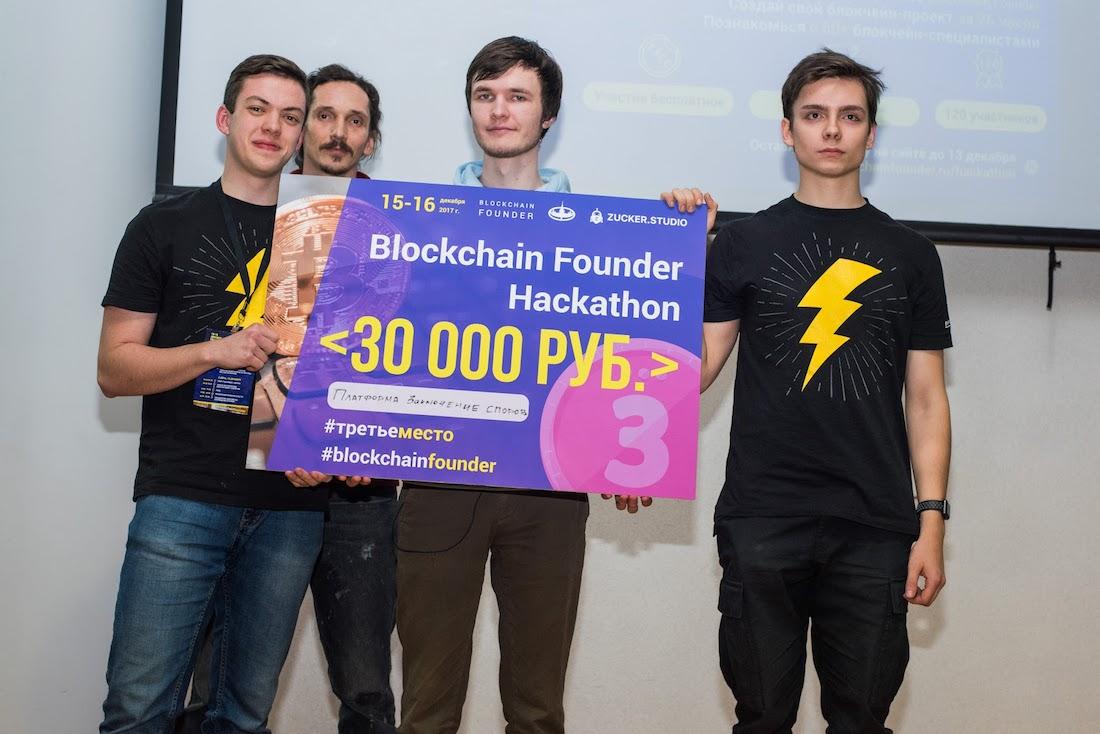 Blockchain Founder Hackathon